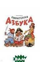 Бабчук Антон Сергеевич Пиратская азбука