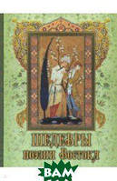 Хайям Омар, Руми Джалаладдин, Саади Шедевры поэзии Востока