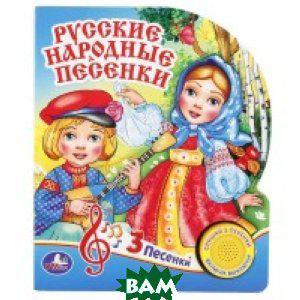 Русские народные песенки (1 кнопка с тремя песенками)