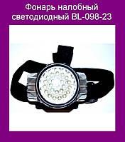 Фонарь налобный светодиодный BL-098-23