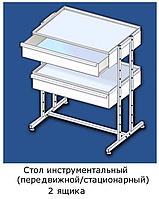 Стол инструментальный стационарный 2 ящика