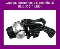 Фонарь светодиодный налобный BL-050 (14 LED)