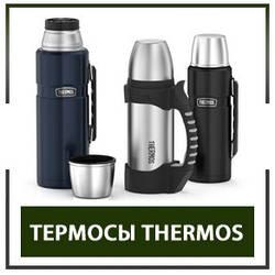 Термосы Thermos