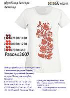 Детская футболка для вышивки бисером Красная веточка