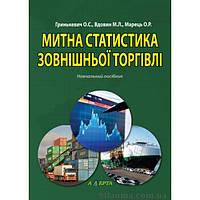 Митна статистика зовнішньої торгівлі