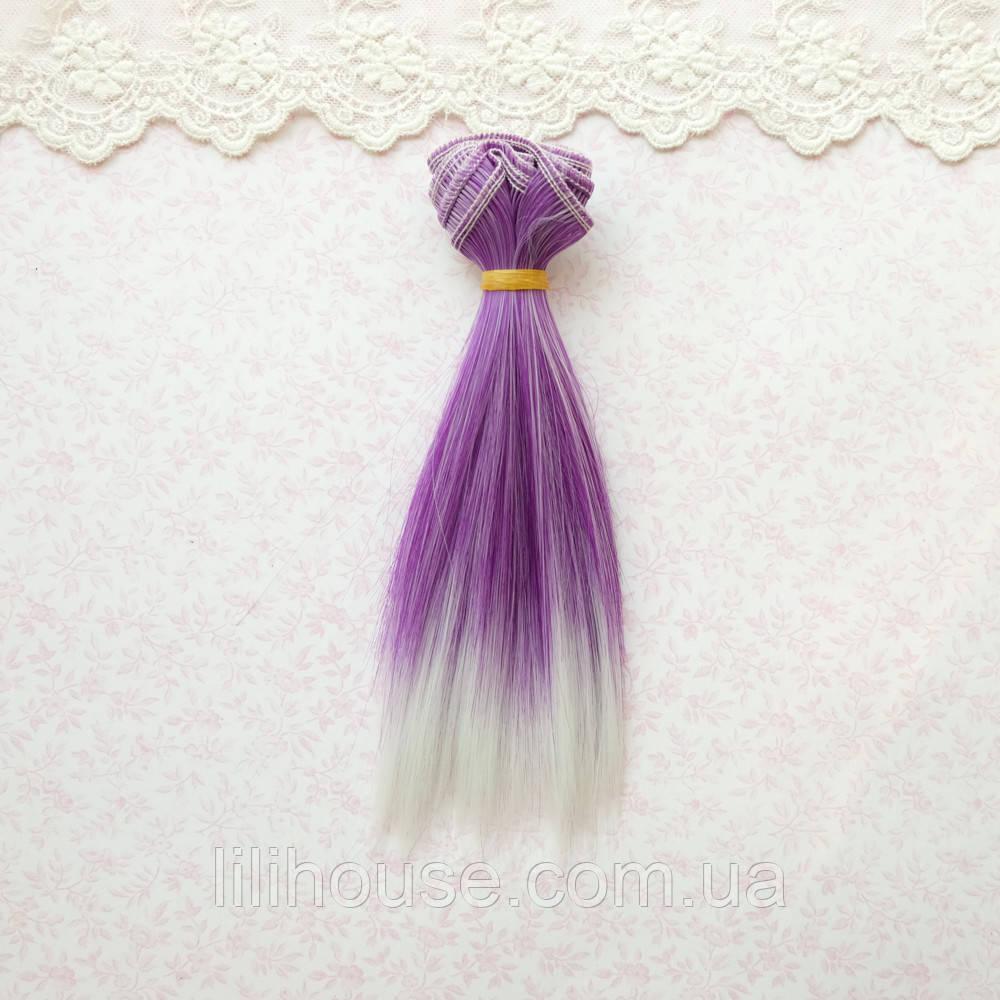 Волосы для кукол в трессах, омбре фиолетовый с белым - 15 см