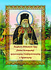 Акафист святителю Луке (Войно-Ясенецкому), архиепискому Симферопольскому и Крымскому