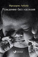 Народження – це важке випробування для дитини, - наполягає Доктор Фредерік Лєбойє, і пропонує деякі радикальні шляхи вирішення цієї проблеми.   Ненсі Фабер, Ральф Новак, журнал «People», 1 березня 1976 р.