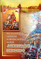 Жизнь и подвиги святого благоверного князя Александра Невского