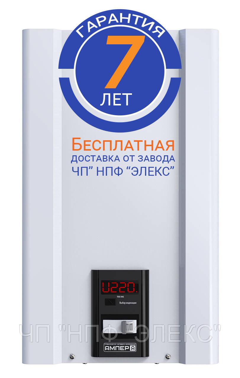 Стабилизатор напряжения однофазный АМПЕР 12-1-50 v2.0 (11 кВА/кВт), 12 ступеней стабилизации