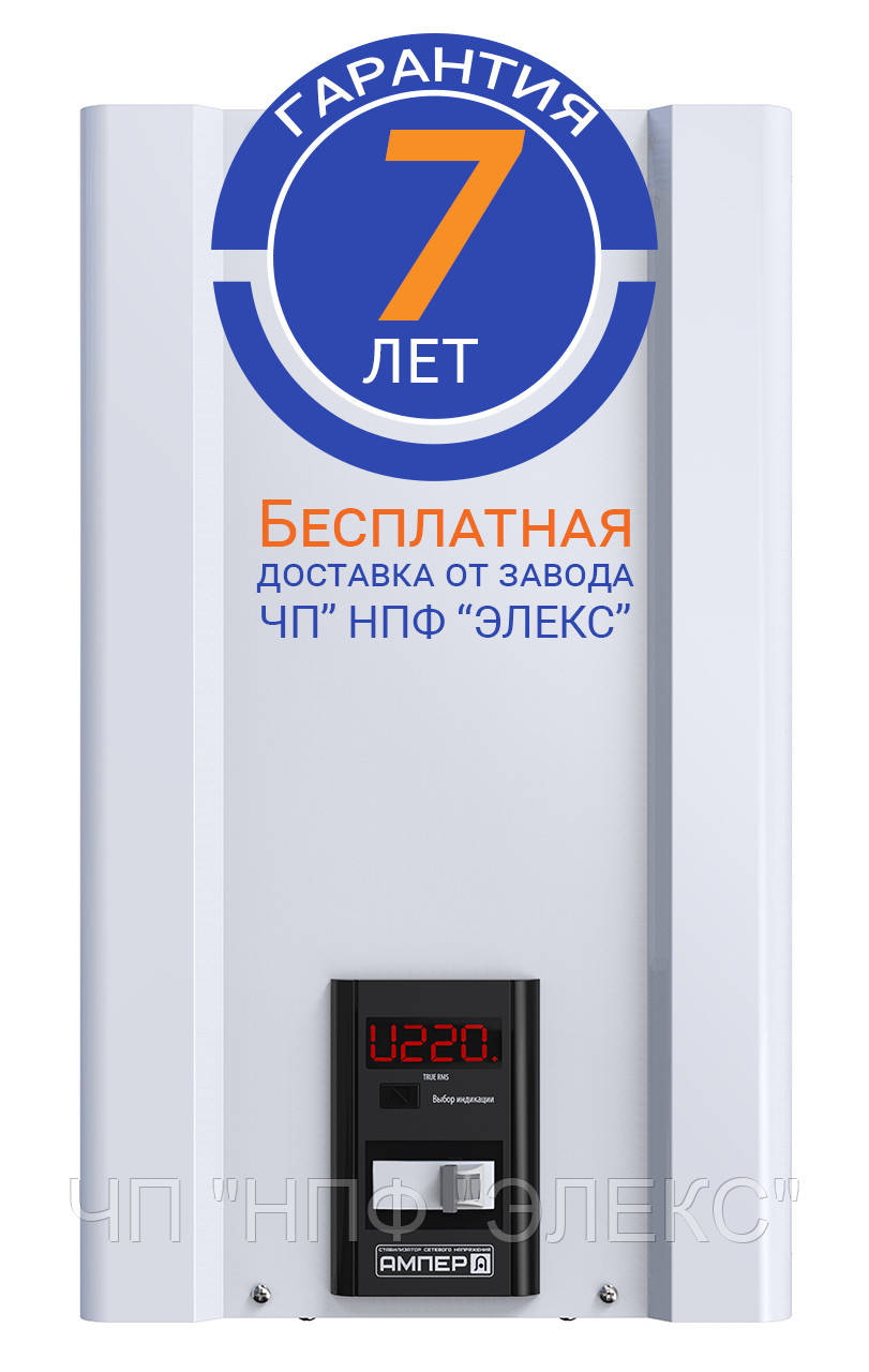 Стабилизаторы напряжения однофазные АМПЕР-Т 16-1-63 v2.0 (14 кВА/кВт), 16 ступеней стабилизации