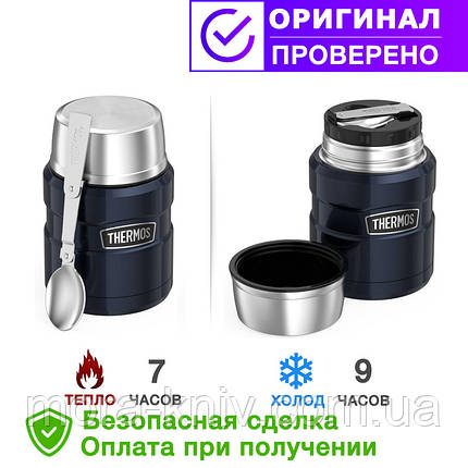 Термос для еды фирмы Термос (Thermos) с ложкой 0,47 л King Food Flask (173020), фото 2