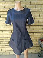 Платье летнее джинсовое APPLELINE
