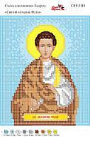 Святой мученик Филипп. СВР - 5110 (А5)