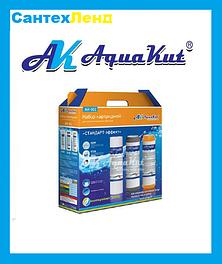 Комплект сменных картриджей AquaKut