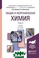 Суворов А.В. Общая и неорганическая химия в 2-х томах. Том 2. Учебник для академического бакалавриата