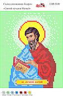 Святой мученик Матвей. СВР - 5109 (А5)