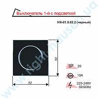 Выключатель 1-й встроеный с подсветкой RIGHT HAUSEN LAURA черный HN-015022