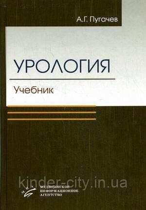 Урология  А.Г. Пугачев МИА 2008
