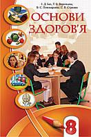 Основи здоров'я. 8 клас Бех І.Д. Воронцова Т.В. Пономаренко В.С