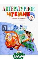 Самыкина Светлана Викторовна Литературное чтение. 3 класс. Рабочая тетрадь. В 2-х частях. Часть 1. ФГОС