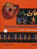 Рыбакова, Митьков, Балдин Эхокардиография от М.К. Рыбаковой. Руководство