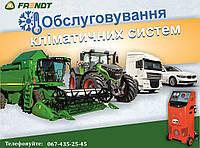 Заправка кондиционера трактора, комбайна, фуры