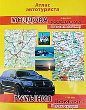 АТЛАС АВТОТУРИСТА МОЛДОВА MOLDOVA РУМУНІЯ ROMANIA Морські курорти