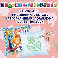 Набор для детского творчества, рисование светом, подушка рисовашка 30*30см