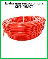 Труба для теплого пола Хит-Пласт PE-RT класс 4/6 бар SDR 4,5 - 20х2,0