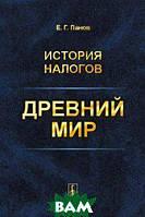 Е. Г. Панов История налогов. Древний мир