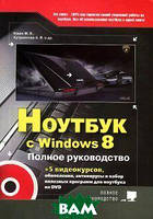 Прокди Р. Г., Юдин М. В., Куприянова А. В. Ноутбук с Windows 8. Полное руководство 2013 (+ DVD-ROM)