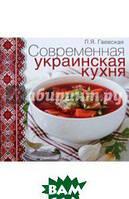 Гаевская Лариса Яковлевна Современная украинская кухня