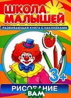 С. Разин Рисование. Развивающая книга с наклейками для детей с 3-х лет