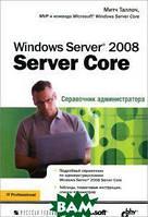 Митч Таллоч Windows Server 2008 Server Core. Справочник администратора