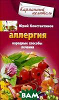 Юрий Константинов Аллергия. Народные способы лечения