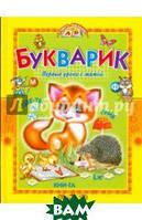 Агинская Елена Николаевна Букварик. Первые уроки с мамой