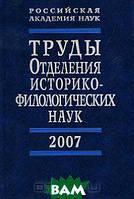 Труды Отделения историко-филологических наук РАН 2007