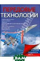 Ивашкова Татьяна Борисовна Передовые технологии