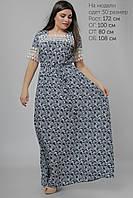 Летнее платье макси большого размера