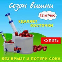 Машинка для удаления косточки из вишни (Польша), фото 1