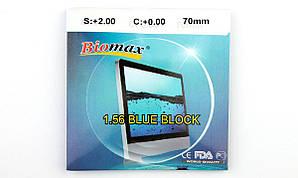 Линзы для очков полимерные линза Biomax Blue Block. Индекс 1,56