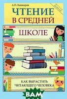 Кашкаров Андрей Петрович Чтение в средней школе. Как вырастить читающего человека