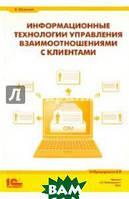 Шуремов Евгений Леонидович Информационные технологии управления взаимоотношениями с клиентами