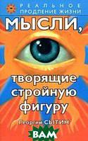 Георгий Сытин Мысли, творящие стройную фигуру