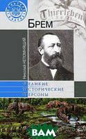 Николай Непомнящий Брем (изд. 2012 г. )