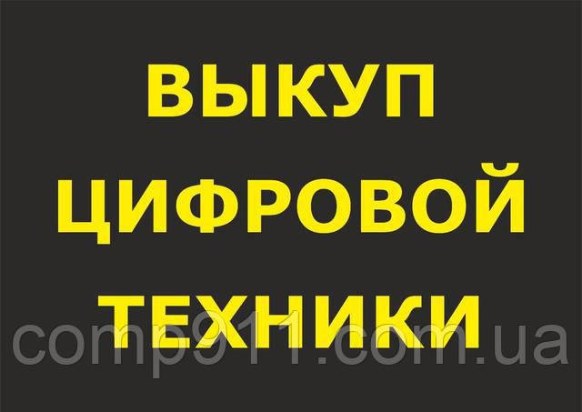 Скупка бу техники Киев