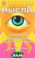 Георгий Сытин Мысли, усиливающие зрение, слух и работоспособность
