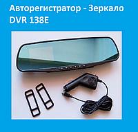Авторегистратор - Зеркало DVR 138E