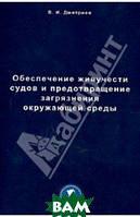 Дмитриев В.И. Обеспечение живучести судов и предотвращение загрязнения окружающей среды: учеб. пособие для вузов